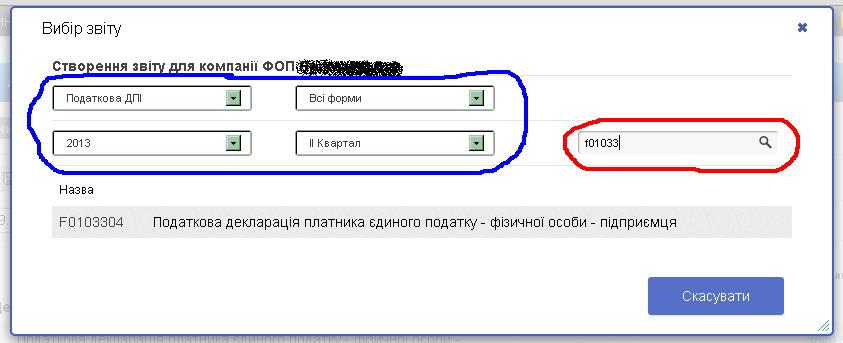 iFin, выбор типа отчета