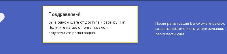 Регистрация iFin