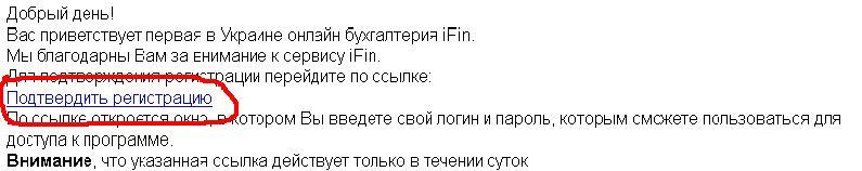 Письмо подтверждения регистрации iFin