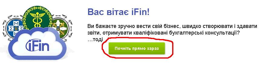 Вас приветствует iFin!