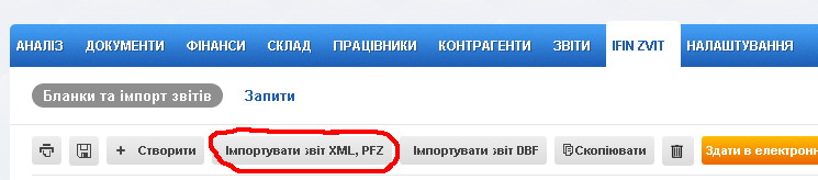 iFin, импорт XML, PFZ
