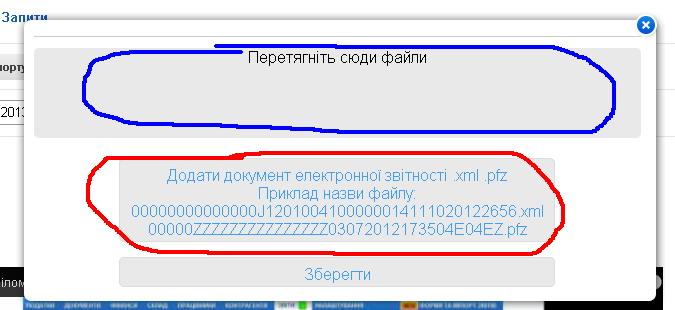 iFin, выбор отчета для импорта