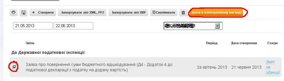 iFin, отправка отчетов