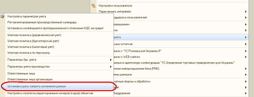 1С УПП, Дата запрета редактирования данных
