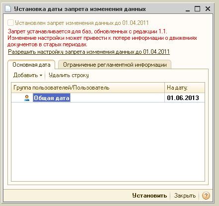1С УПП, Дата запрета редактирования данных, форма