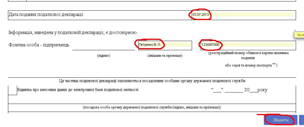 iFin, отчет, дно