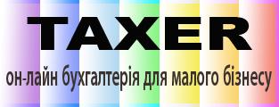 Он-лайн бухгалтерія для малого бізнесу - TAXER