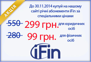 Акция iFin
