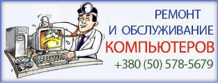 Ремонт компьютеров, Павлоград